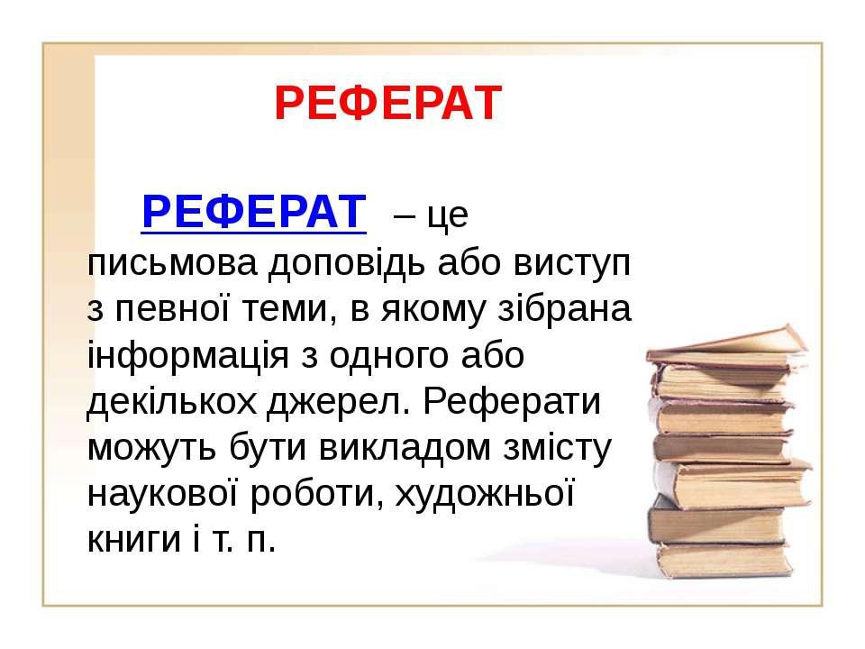 РЕФЕРАТ РЕФЕРАТ – це письмова доповідь або виступ з певної теми, в якому зібр...