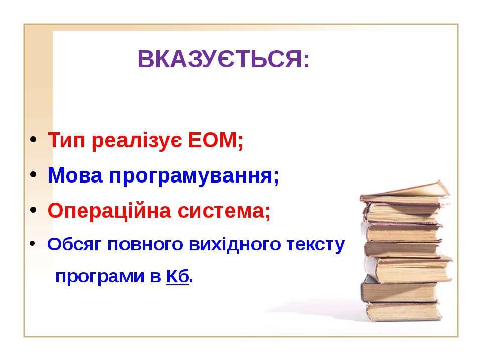 ВКАЗУЄТЬСЯ: Тип реалізує ЕОМ; Мова програмування; Операційна система; Обсяг п...