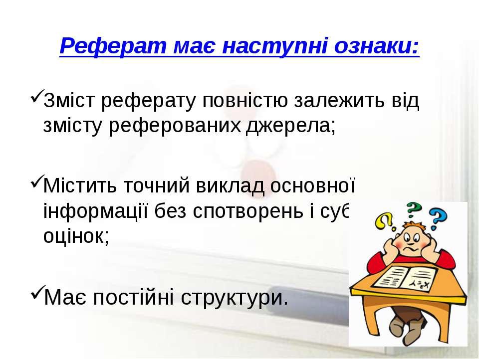 Реферат має наступні ознаки: Зміст реферату повністю залежить від змісту рефе...