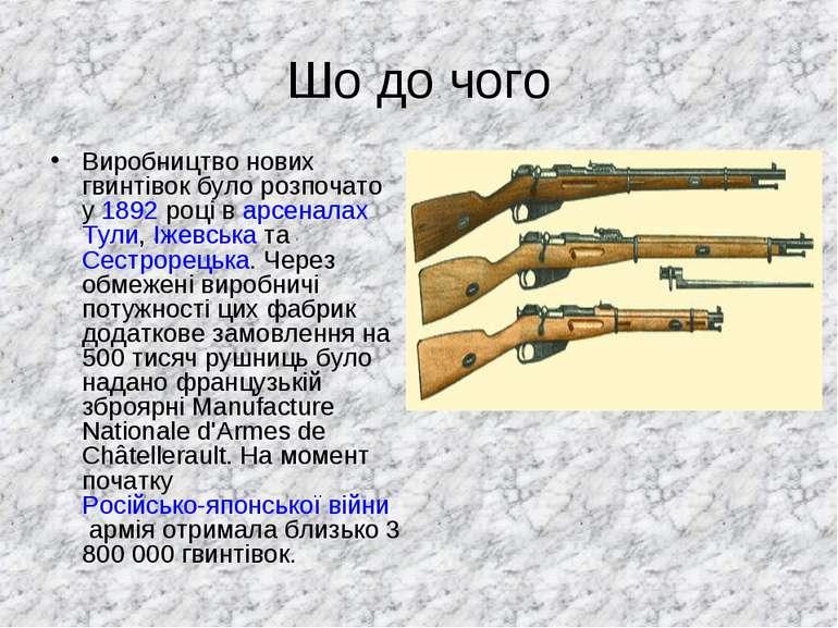 Шо до чого Виробництво нових гвинтівок було розпочато у1892році варсеналах...