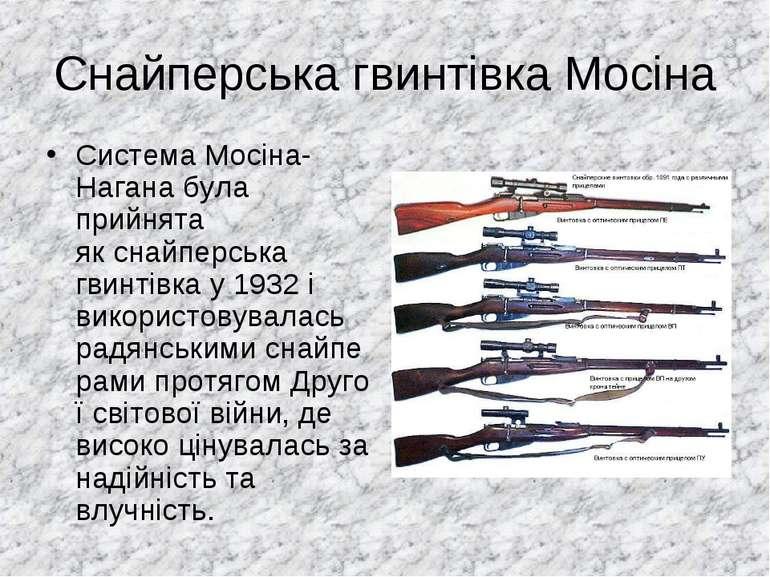 Снайперська гвинтівка Мосіна Система Мосіна-Нагана була прийнята якснайперсь...