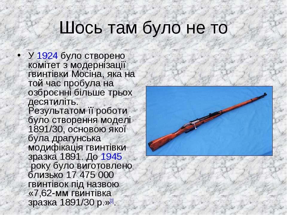 Шось там було не то У1924було створено комітет з модернізації гвинтівки Мос...