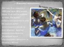 «Блакитні танцівниці» Цей твір було створено у 1880 році, коли Дега погано б...