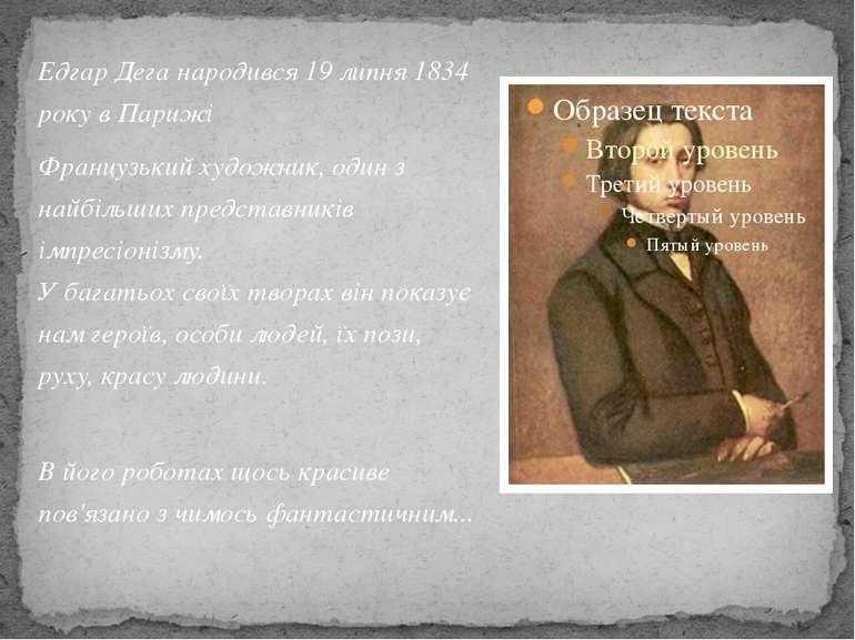 Едгар Дега народився 19 липня 1834 року в Парижі Французький художник, один з...