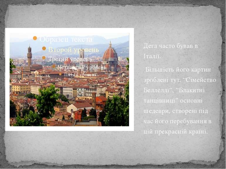 """Дега часто бував в Італії. Більшість його картин зроблені тут. """"Сімейство Бел..."""