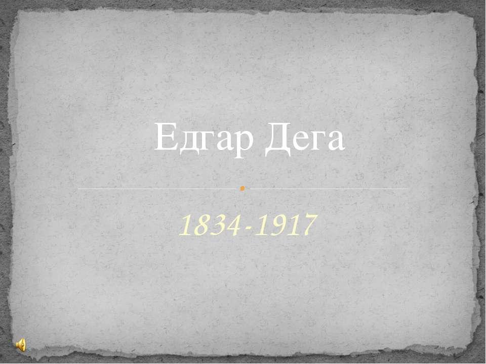 1834-1917 Едгар Дега
