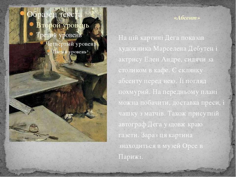 На цій картині Дега показав художника Марселена Дебутен і актрису Елен Андре,...