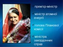 прем'єр-міністр міністр атомної енергії голова Планової комісії міністра зако...