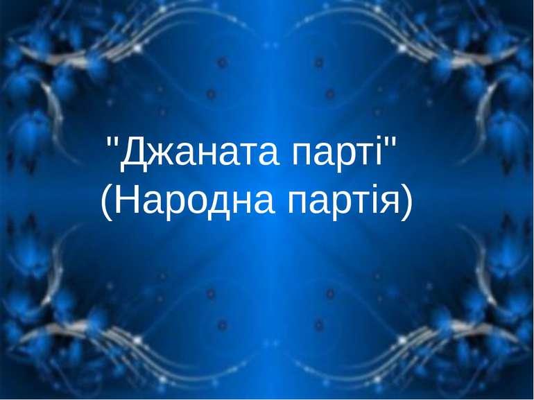 """""""Джаната парті"""" (Народна партія)"""