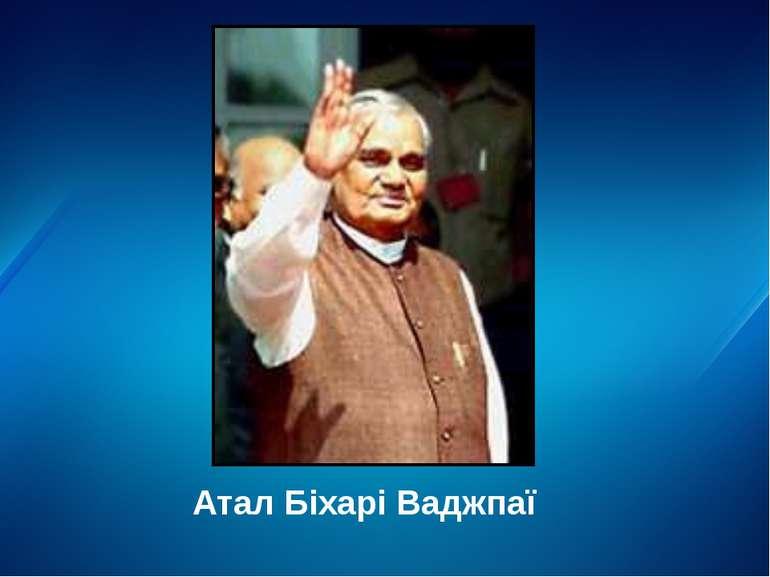 Атал Біхарі Ваджпаї