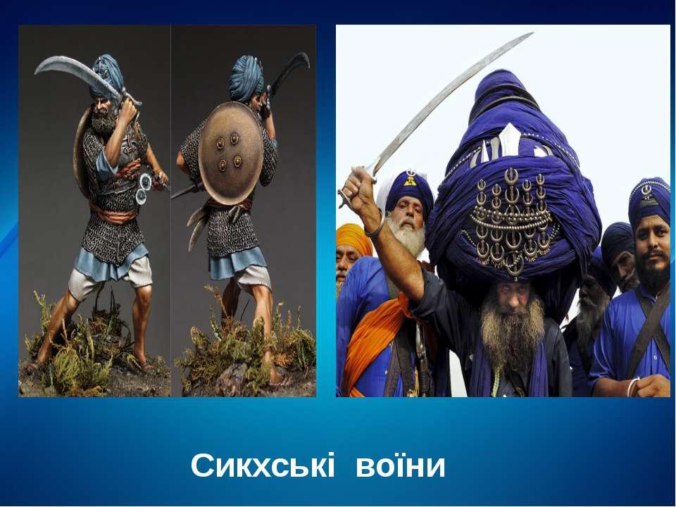 Сикхські воїни