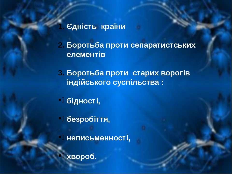 Єдність країни Боротьба проти сепаратистських елементів Боротьба проти старих...