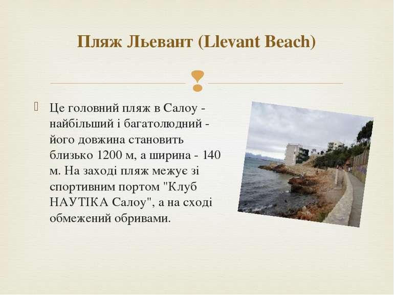 Це головний пляж в Салоу - найбільший і багатолюдний - його довжина становить...