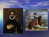 Художники Іспанії