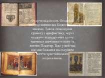 Будучи підлітком, Феодосій швидко вивчив все Божественне письмо. Також опанов...