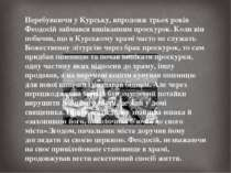 Перебуваючи у Курську, впродовж трьох років Феодосій займався випіканням прос...