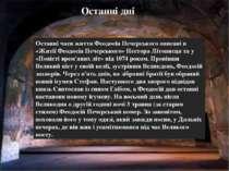 Останні дні Останні часи життя Феодосія Печерського описані в «Житії Феодосія...