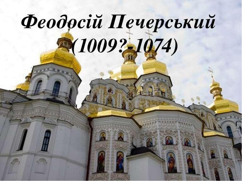Феодосій Печерський (1009?-1074)
