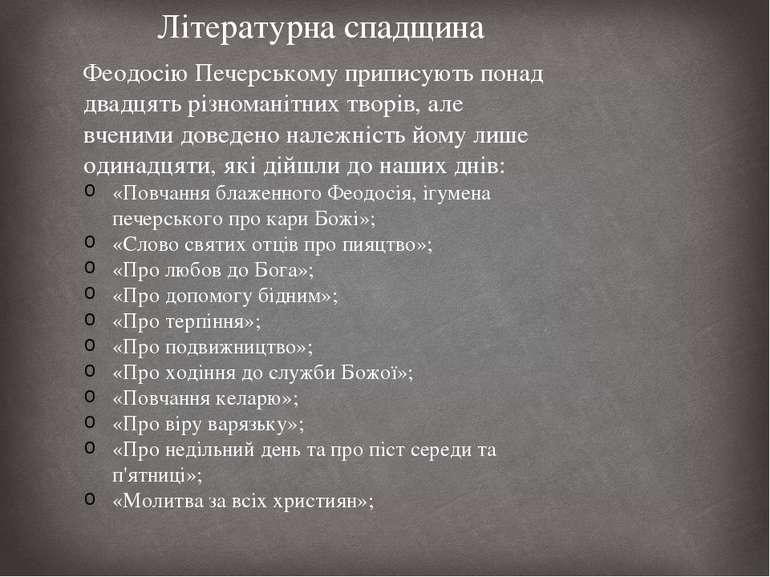 Літературна спадщина Феодосію Печерському приписують понад двадцять різномані...
