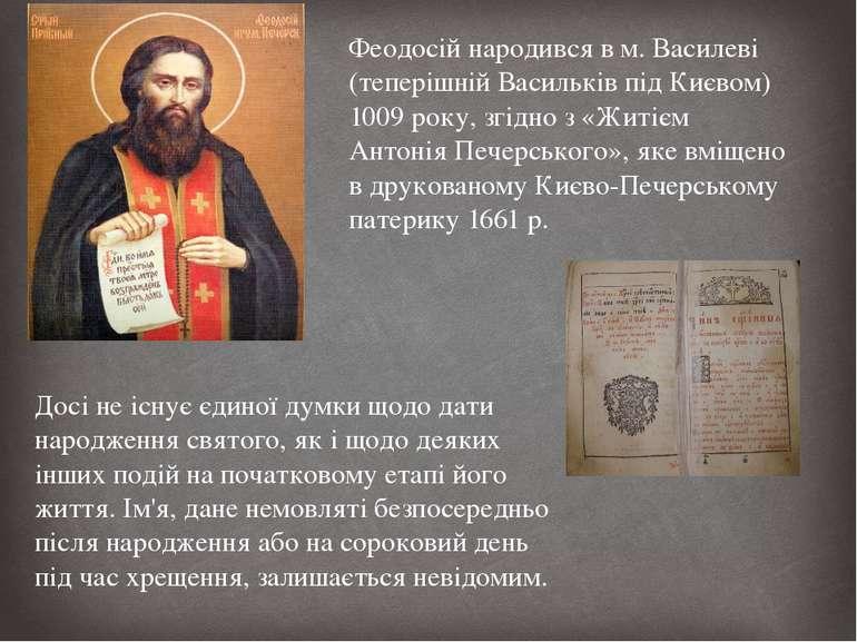 Феодосій народився в м. Василеві (теперішній Васильків під Києвом) 1009 року,...