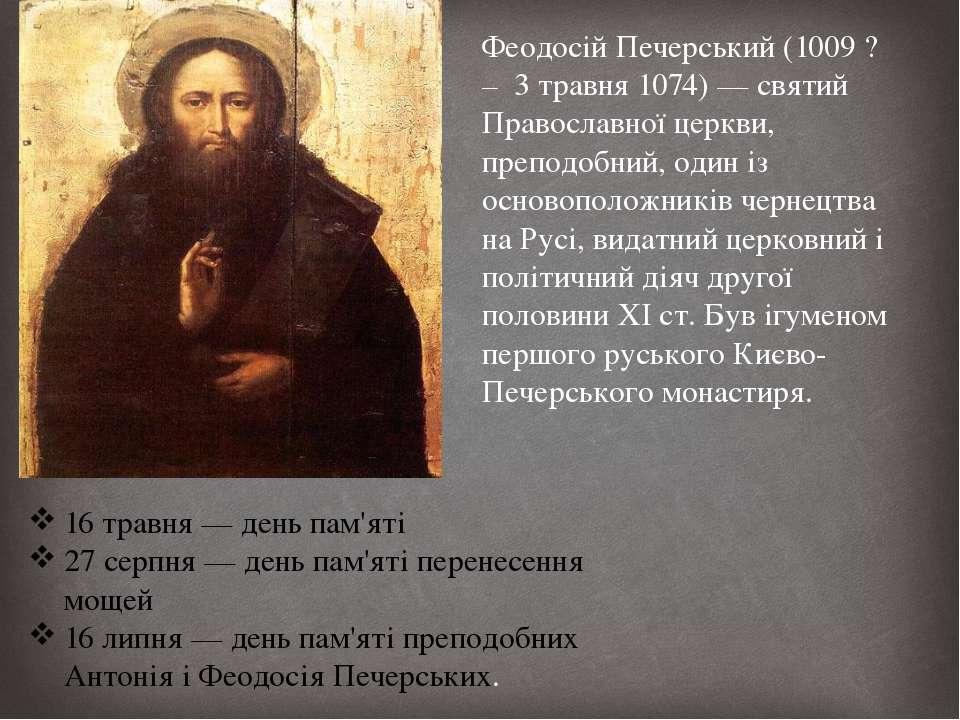 Феодосій Печерський (1009 ? – 3 травня 1074) — святий Православної церкви, пр...