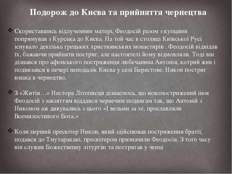 Подорож до Києва та прийняття чернецтва Скориставшись відлученням матері, Фео...