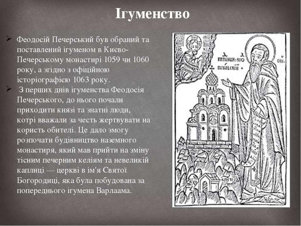 Ігуменство Феодосій Печерський був обраний та поставлений ігуменом в Києво-Пе...