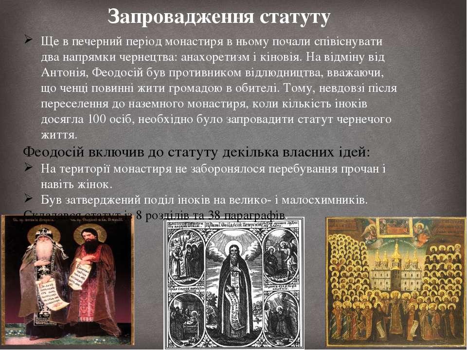 Запровадження статуту Ще в печерний період монастиря в ньому почали співіснув...