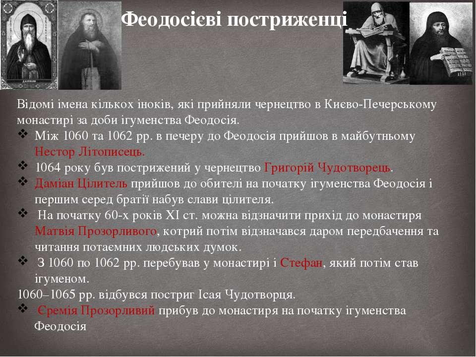 Феодосієві постриженці Відомі імена кількох іноків, які прийняли чернецтво в ...