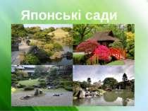 Японські сади