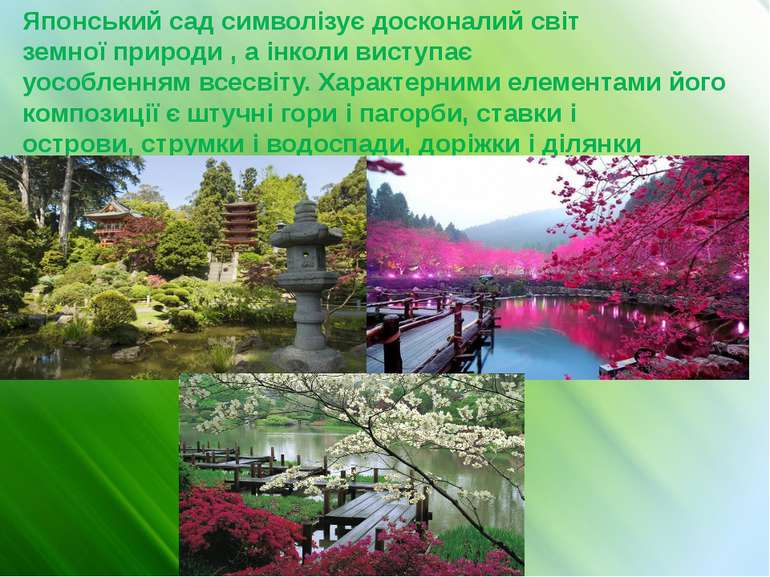 Японський сад символізує досконалий світ земноїприроди , а інколи виступає у...