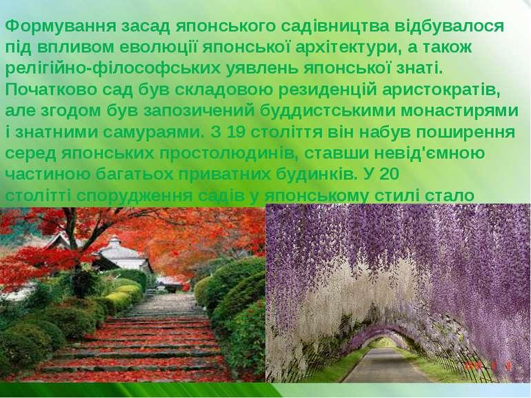 Формування засад японського садівництва відбувалося під впливом еволюції япон...