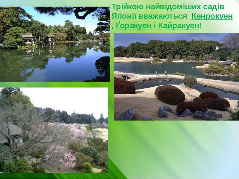 Трійкою найвідоміших садів Японії вважаютьсяКенрокуен,ҐоракуеніКайракуен!