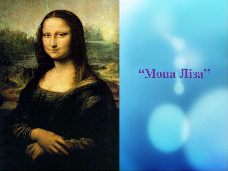 """Мона Ліза"""