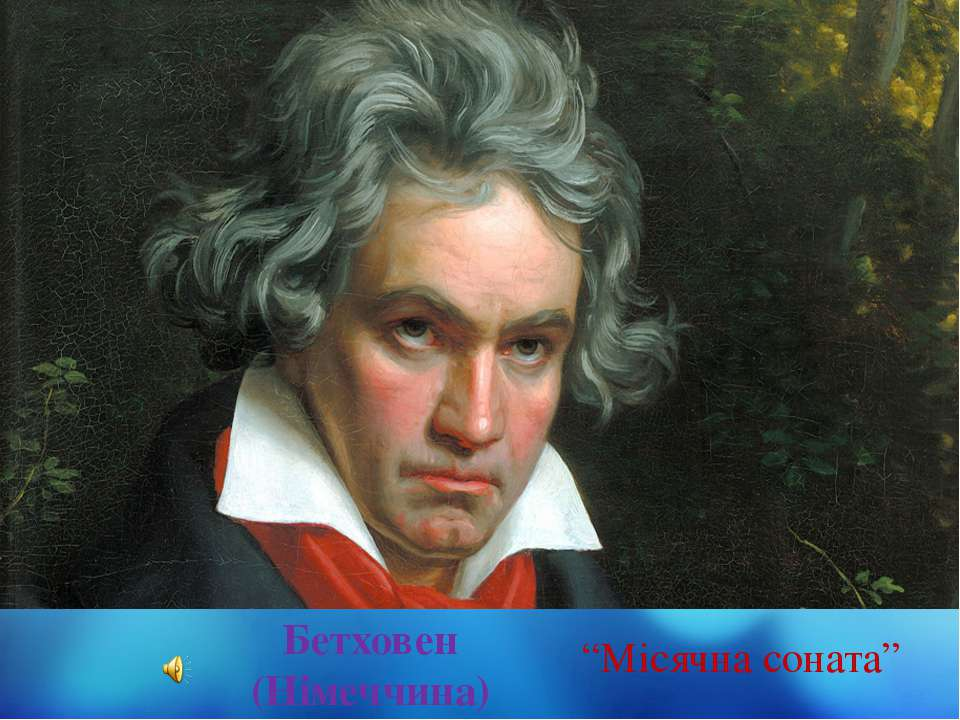 "Ф. Ліст (Угорщина) Бетховен (Німеччина) ""Місячна соната"""