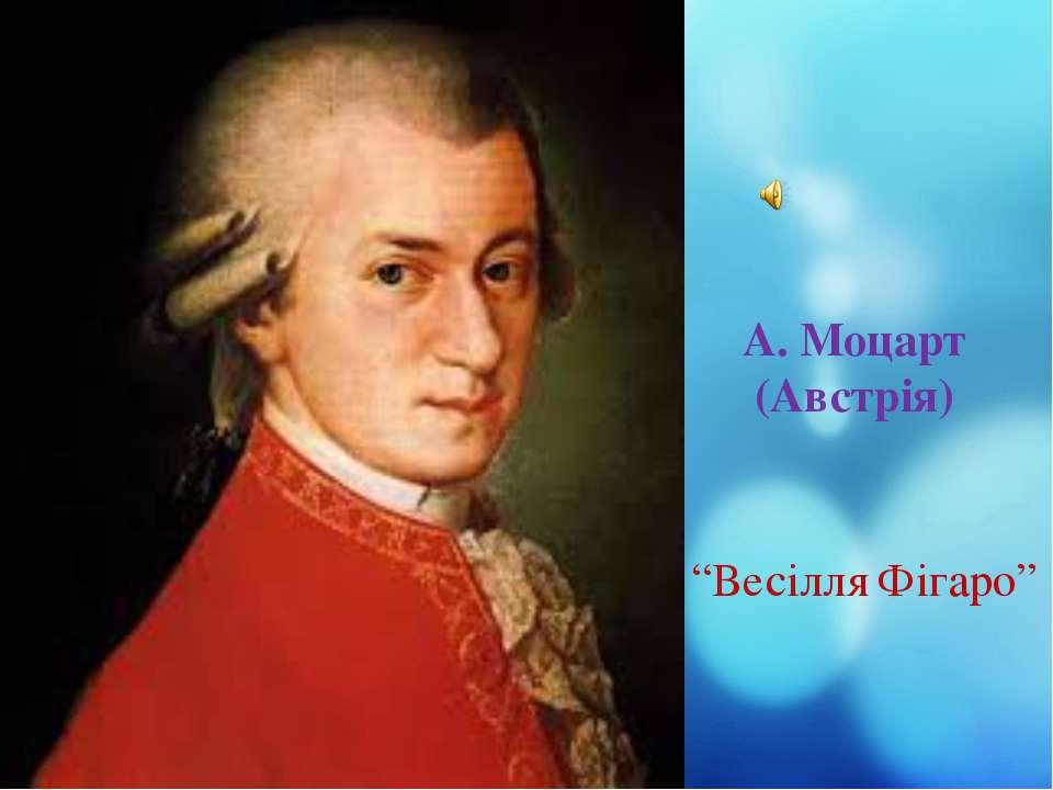 """А. Моцарт (Австрія) """"Весілля Фігаро"""""""
