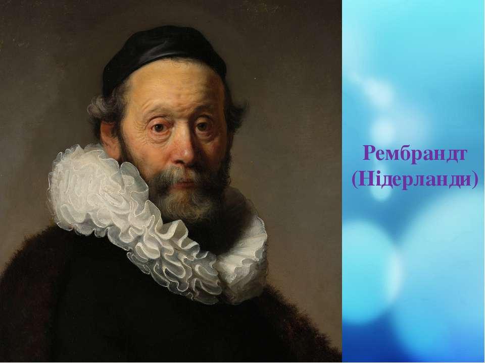 Рембрандт (Нідерланди)