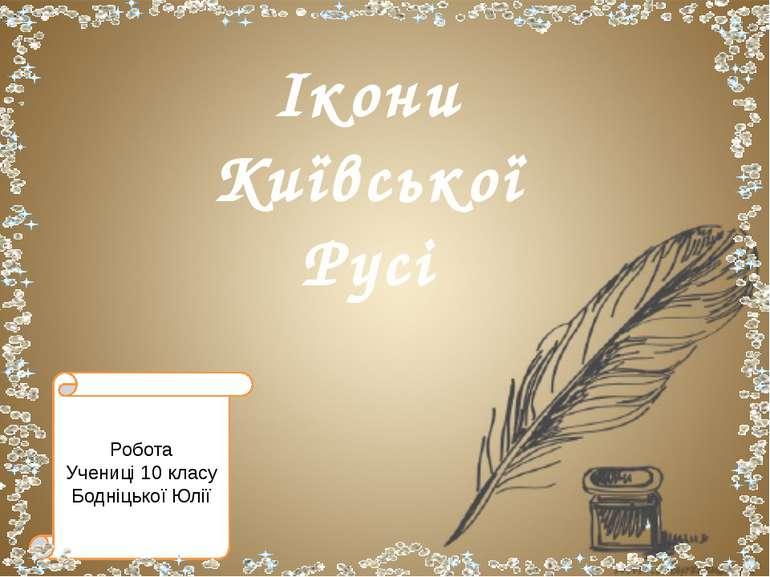 Ікони Київської Русі Робота Учениці 10 класу Бодніцької Юлії