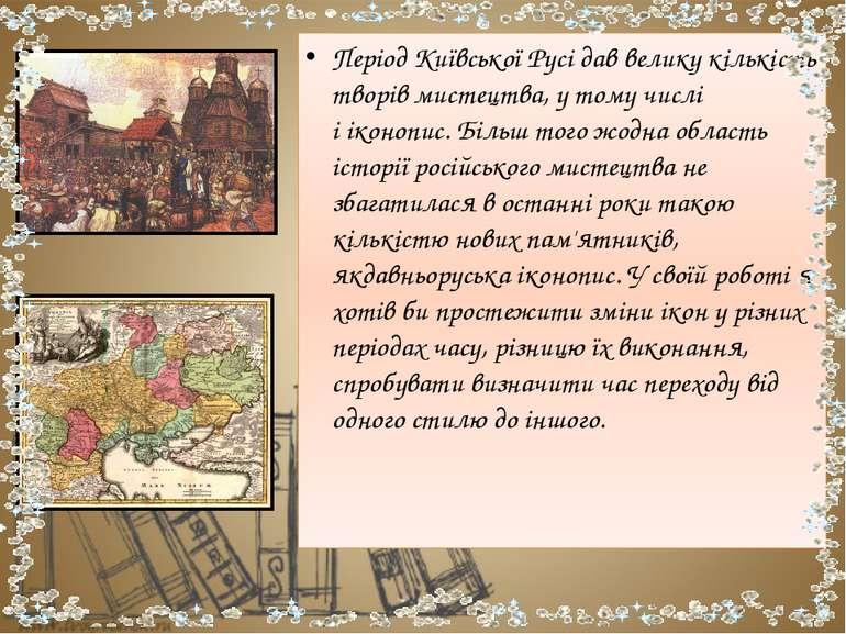 Період Київської Русі дав велику кількість творів мистецтва, у тому числі іі...