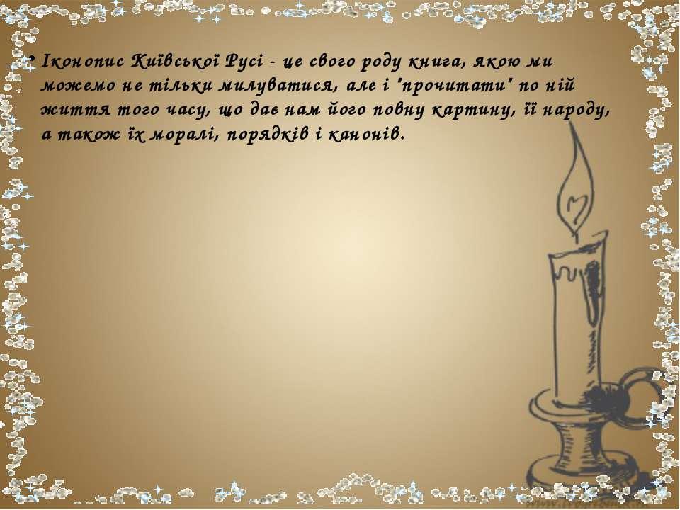 ІконописКиївської Русі - це свого родукнига, якою ми можемо не тільки милув...