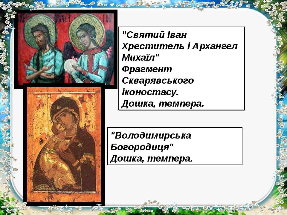 """""""Святий Іван Хреститель і Архангел Михаїл"""" Фрагмент Скварявського іконостасу...."""