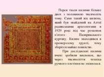 Перси ткали килими більше двох з половиною тисячоліть тому. Саме такий вік ки...