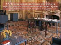 У XVI столітті перські килими стали дуже популярні серед королівських сімей т...