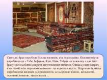 Сьогодні Іран виробляє більше килимів, ніж інші країни. Основні міста-виробни...