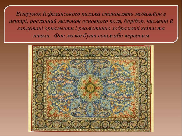 Візерунок Ісфаханського килима становлять медальйон в центрі, рослинний малюн...