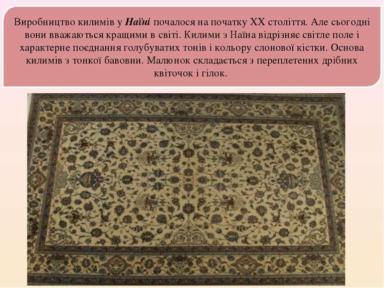 Виробництво килимів у Наїні почалося на початку ХХ століття. Але сьогодні вон...