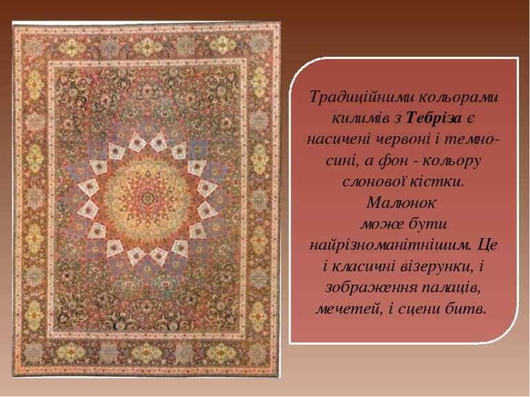 Традиційними кольорами килимів з Тебріза є насичені червоні і темно-сині, а ф...