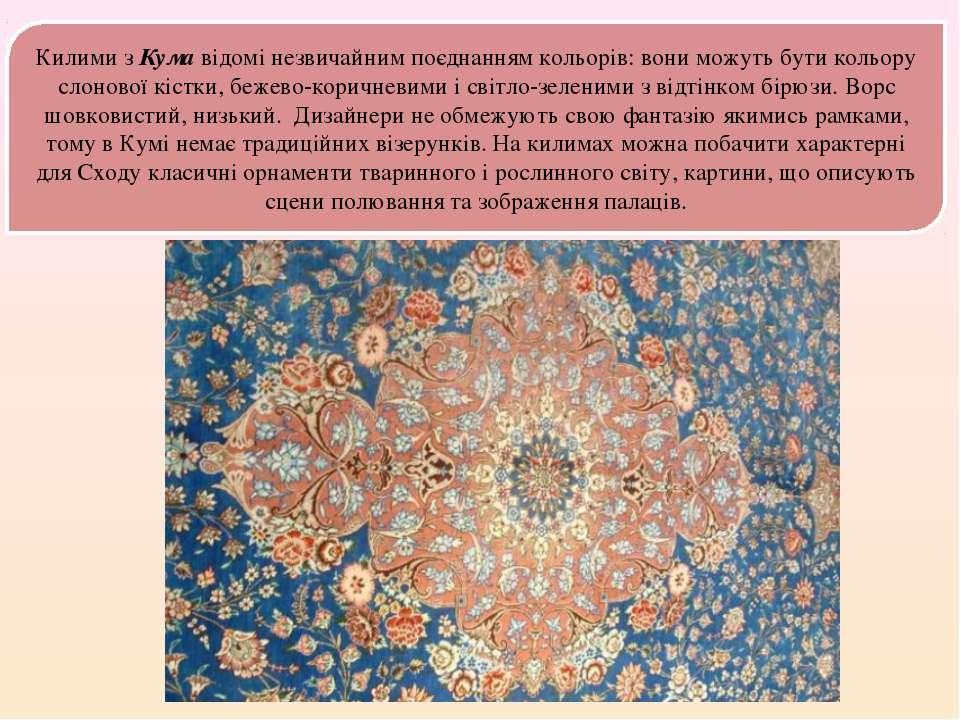 Килими з Кума відомі незвичайним поєднанням кольорів: вони можуть бути кольор...