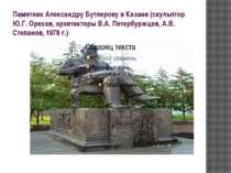 Памятник Александру Бутлерову в Казани (скульптор Ю.Г. Орехов, архитекторы В....