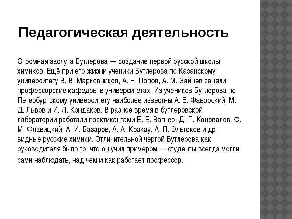 Педагогическая деятельность Огромная заслуга Бутлерова — создание первой русс...